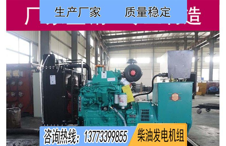 康明斯50KW柴油发电机组4BTA3.9-G2