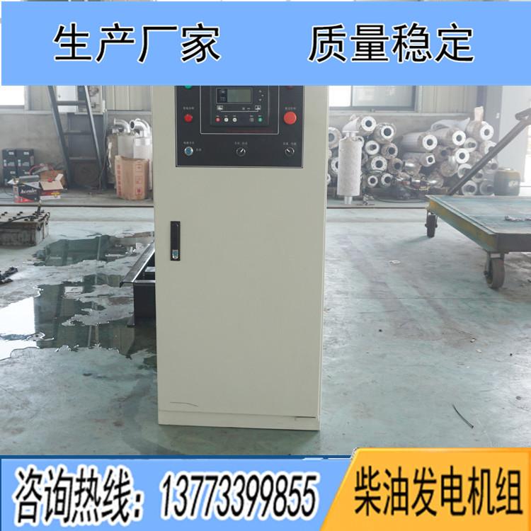 柴油发电机组双电源自动转换柜 ats双电源转换柜