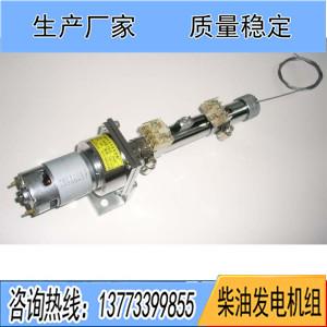 柴油发电机电动油门
