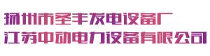 扬州市圣丰发电设备厂 江苏中动电力设备有限公司