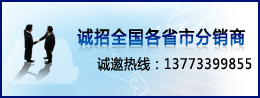 全國招商加盟13773399855
