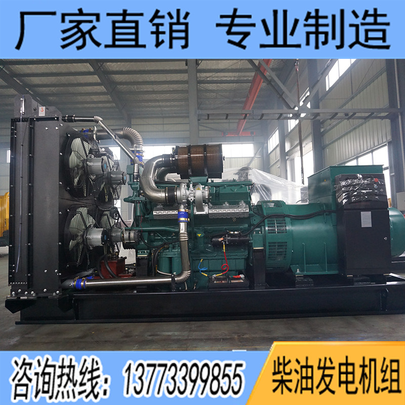 700KW通柴TCR680柴油发电机组
